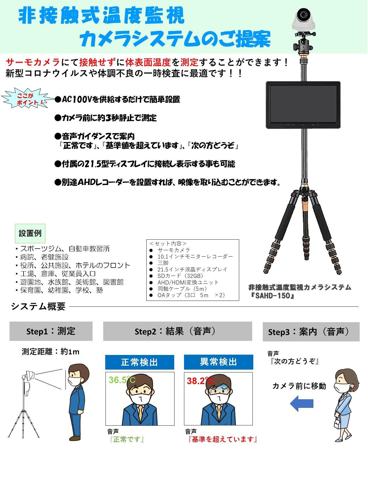 非接触式温度監視カメラシステム.jpg