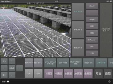 太陽光パネルの遠隔監視画像