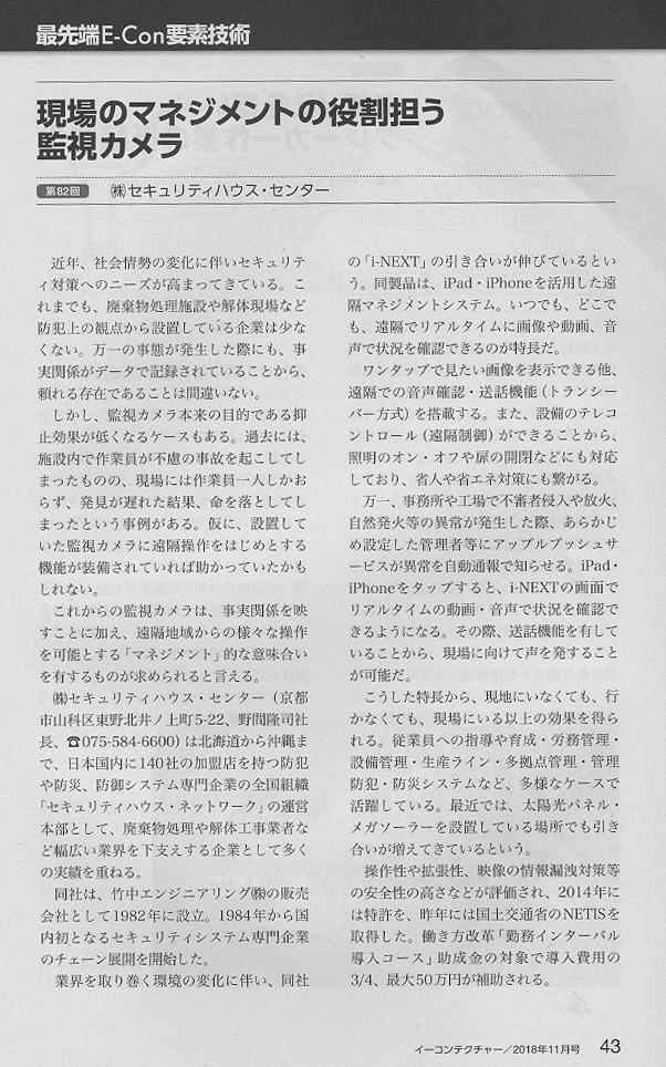 E-Con201811.jpg
