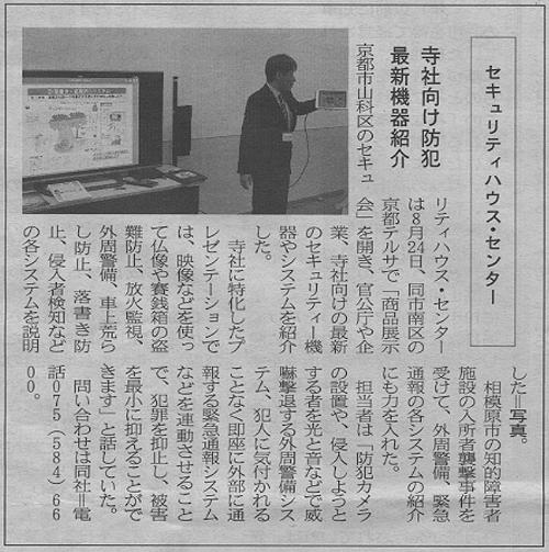 chugai_160909.jpg