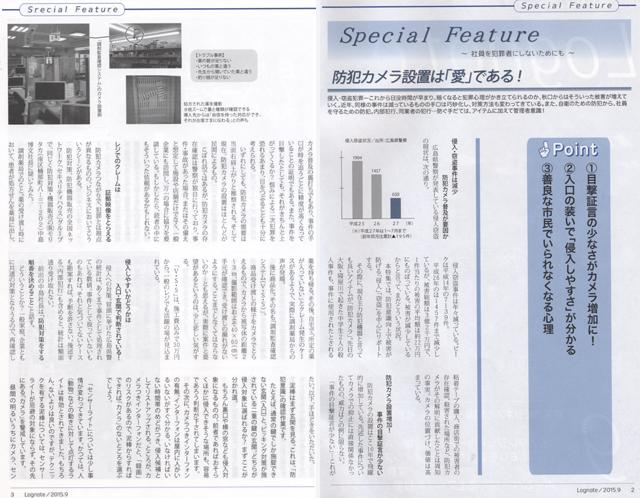 lognote_no128.jpg