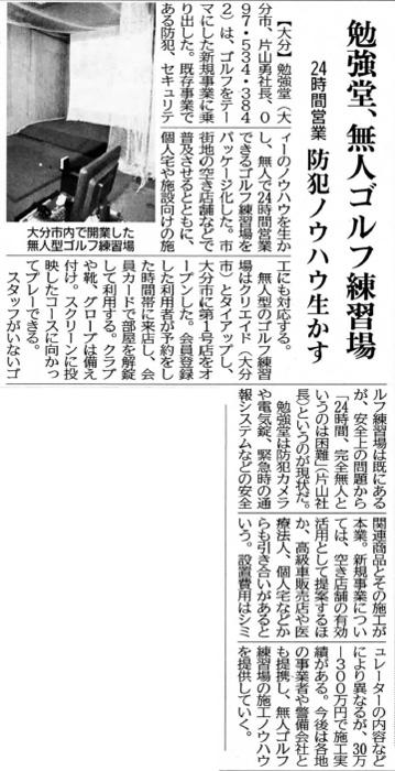nikkankougyou190722.jpg