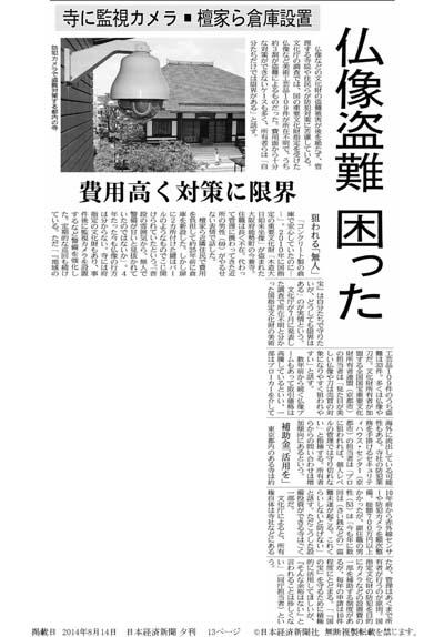 nikkei_0814.jpg