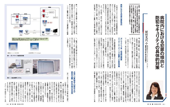 shin_iryou201911.jpg