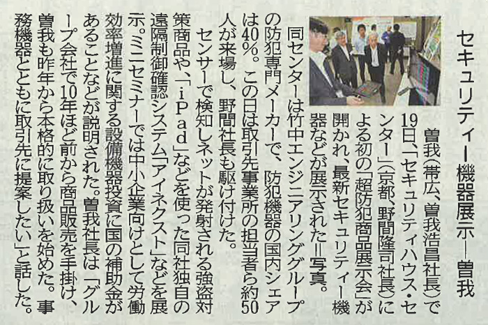 tokachi_20180722.jpg