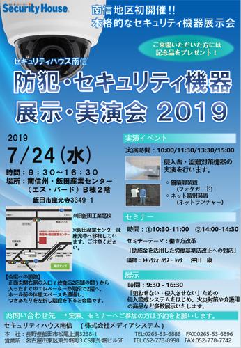 SH_nagamo2019tenji.jpg