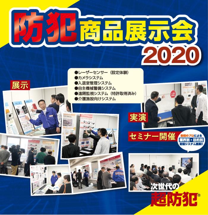 tenjikai_2020.jpg