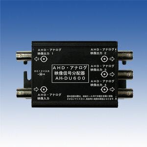 AHD・アナログ映像信号分配器