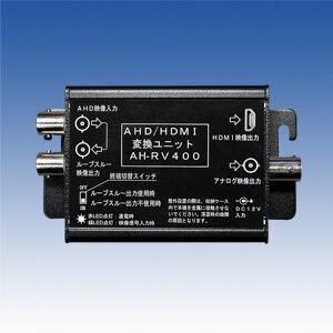 AHD/HDMI変換ユニット